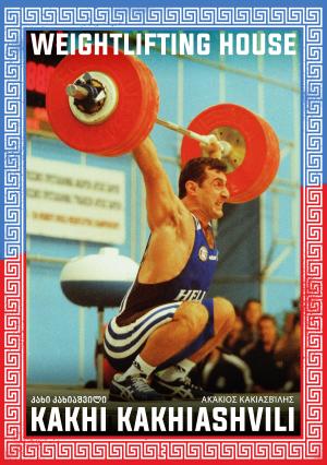 Kakhi Kakhiashvili poster of a 188kg world record snatch from the 1999 World Championships