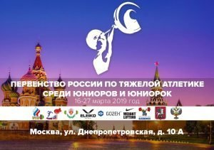 Russian Junior Weightlifting Championships live stream