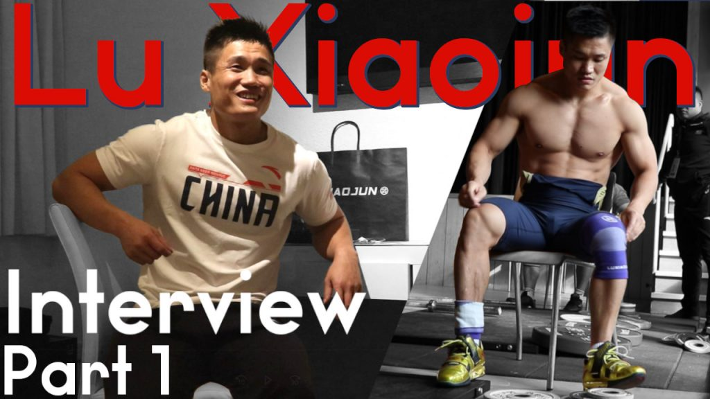 Lu Xiaojun Interview and best lifts ever